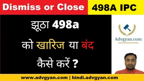 How to Dismiss False Section 498a of IPC Case in hindi